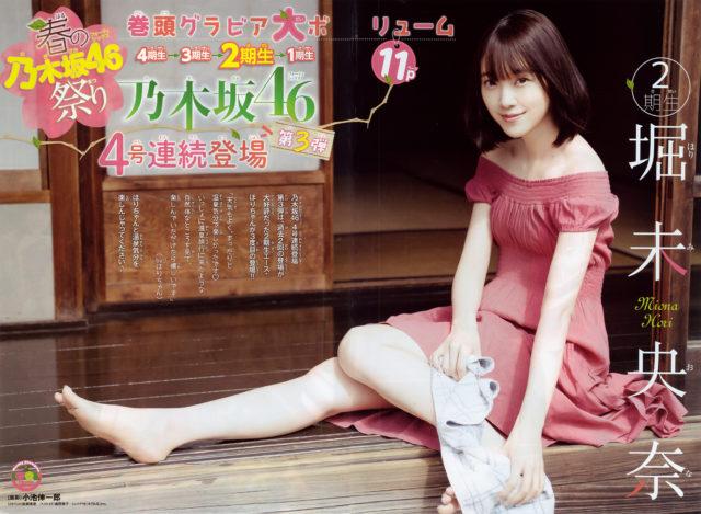 乃木坂46堀未央奈ちゃんと温泉旅行気分なグラビア画像!