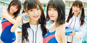 NMB48梅山恋和ちゃん・上西怜ちゃんの競泳チャレンジグラビア画像!