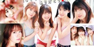 AKB48馬嘉伶ちゃん・服部有菜ちゃん・下尾みうちゃんの感謝のグラビア画像!