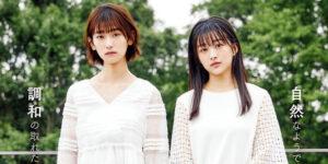 櫻坂46原田葵ちゃん・井上梨名ちゃんのピュアスマイルグラビア画像!