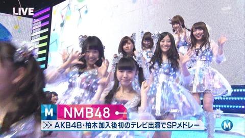 NMB48_15