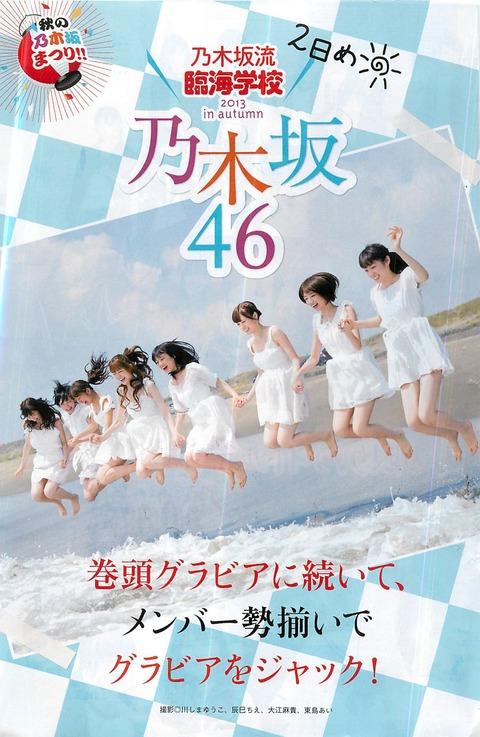 乃木坂46_13