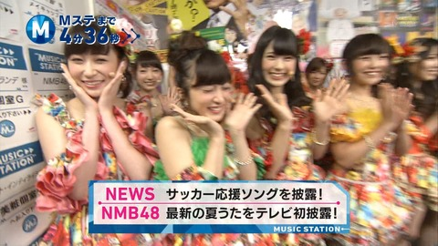 NMB48_006