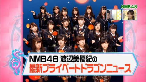 NMB48_14