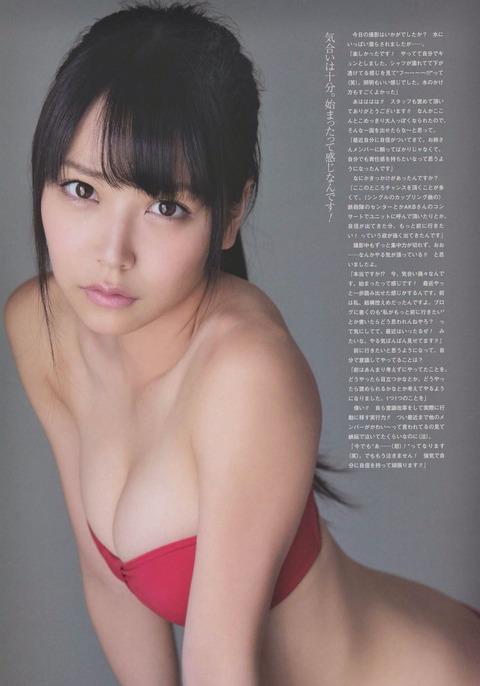 白間美瑠_01