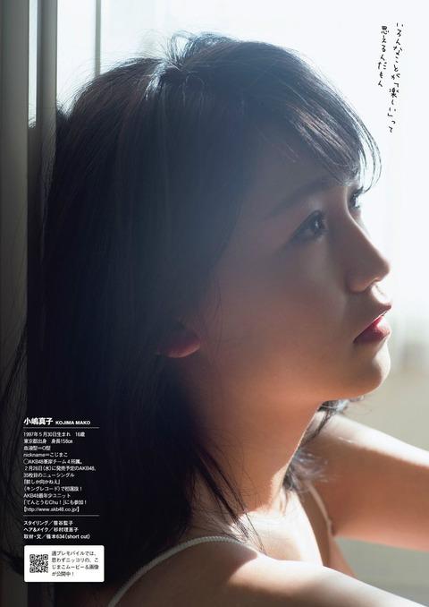 小嶋真子_05