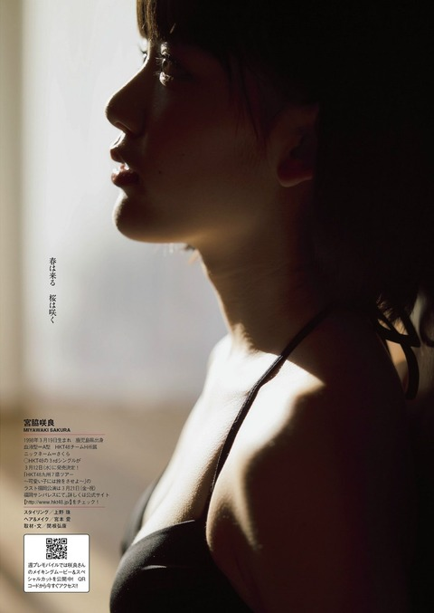 宮脇咲良_03